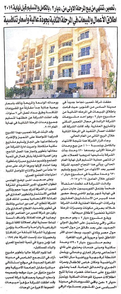 Press release 9