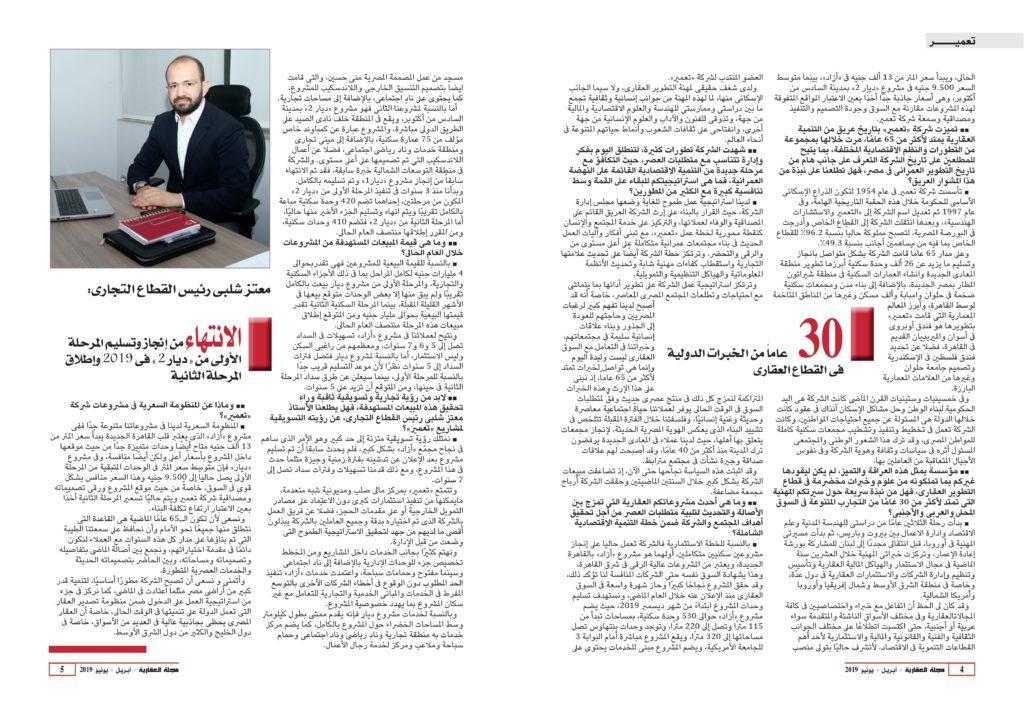 Press release 8